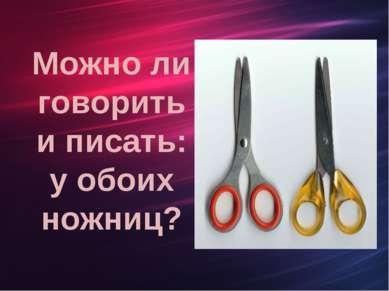 Можно ли говорить и писать: у обоих ножниц?