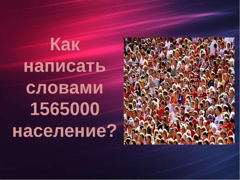 Как написать словами 1565000 население?