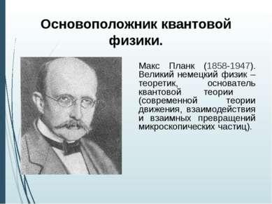 Основоположник квантовой физики. Макс Планк (1858-1947). Великий немецкий физ...