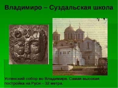 Успенский собор во Владимире. Самая высокая постройка на Руси – 32 метра. Вла...