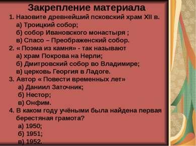 Закрепление материала Назовите древнейший псковский храм XII в. а) Троицкий с...