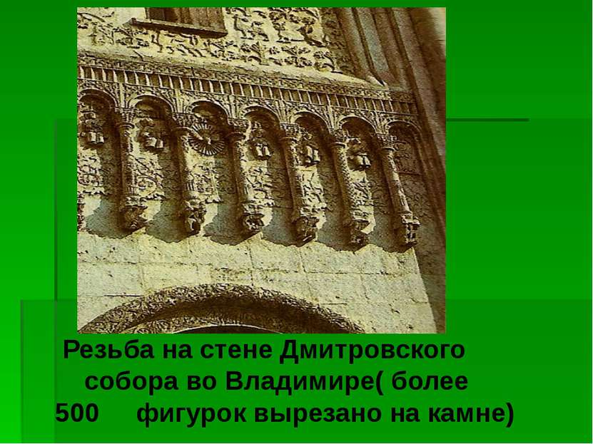 Резьба на стене Дмитровского собора во Владимире( более 500 фигурок вырезано ...