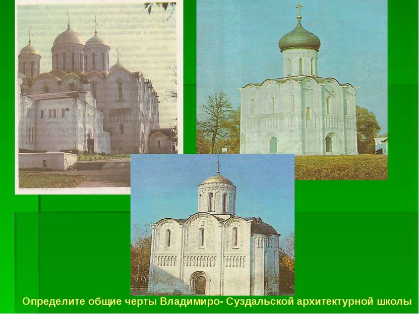 Определите общие черты Владимиро- Суздальской архитектурной школы