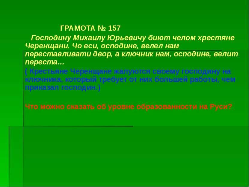 ГРАМОТА № 157 Господину Михаилу Юрьевичу биют челом хрестяне Черенщани. Чо ес...