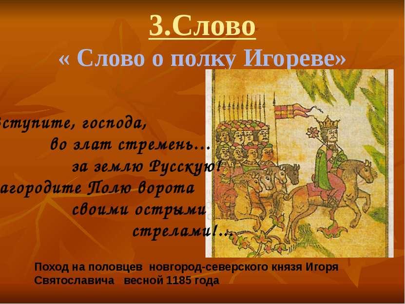 3.Слово « Слово о полку Игореве» Поход на половцев новгород-северского князя ...