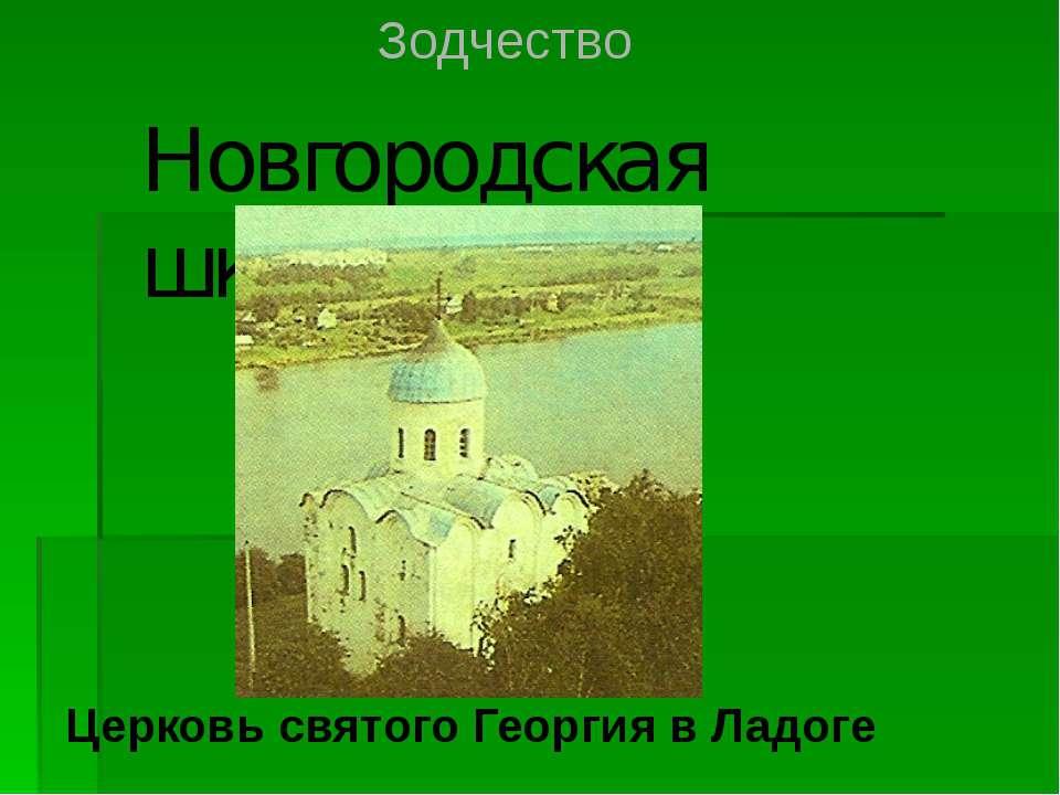 Церковь святого Георгия в Ладоге Новгородская школа Зодчество