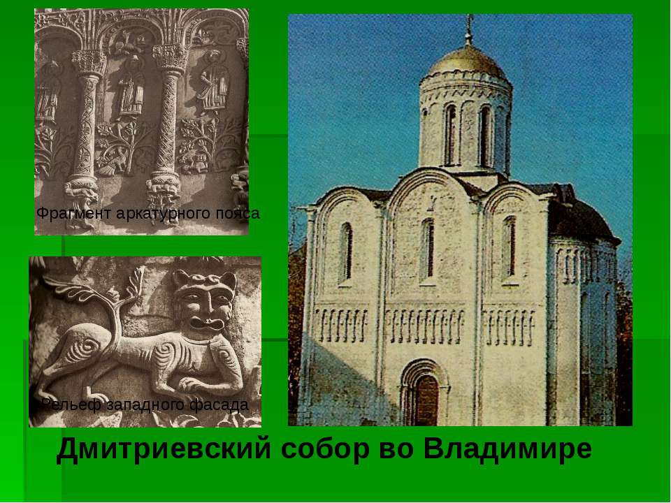 Дмитриевский собор во Владимире Фрагмент аркатурного пояса Рельеф западного ф...