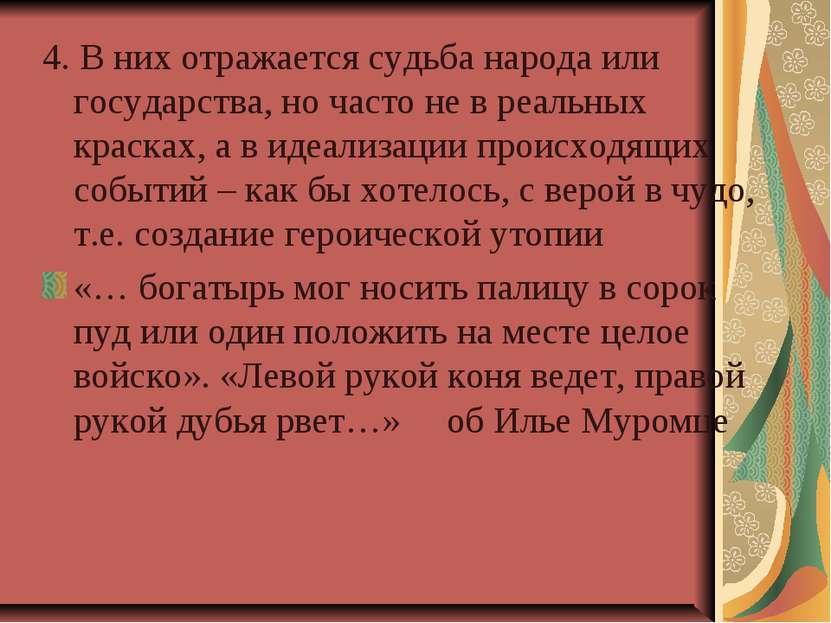 4. В них отражается судьба народа или государства, но часто не в реальных кра...