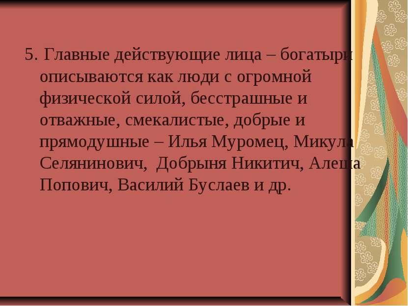 5. Главные действующие лица – богатыри описываются как люди с огромной физиче...