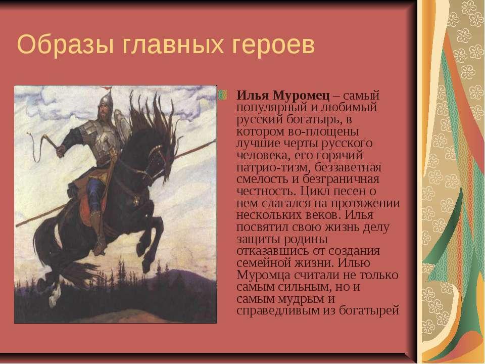 Образы главных героев Илья Муромец – самый популярный и любимый русский богат...