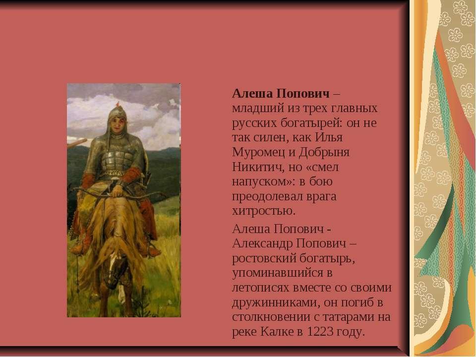 Алеша Попович – младший из трех главных русских богатырей: он не так силен, к...