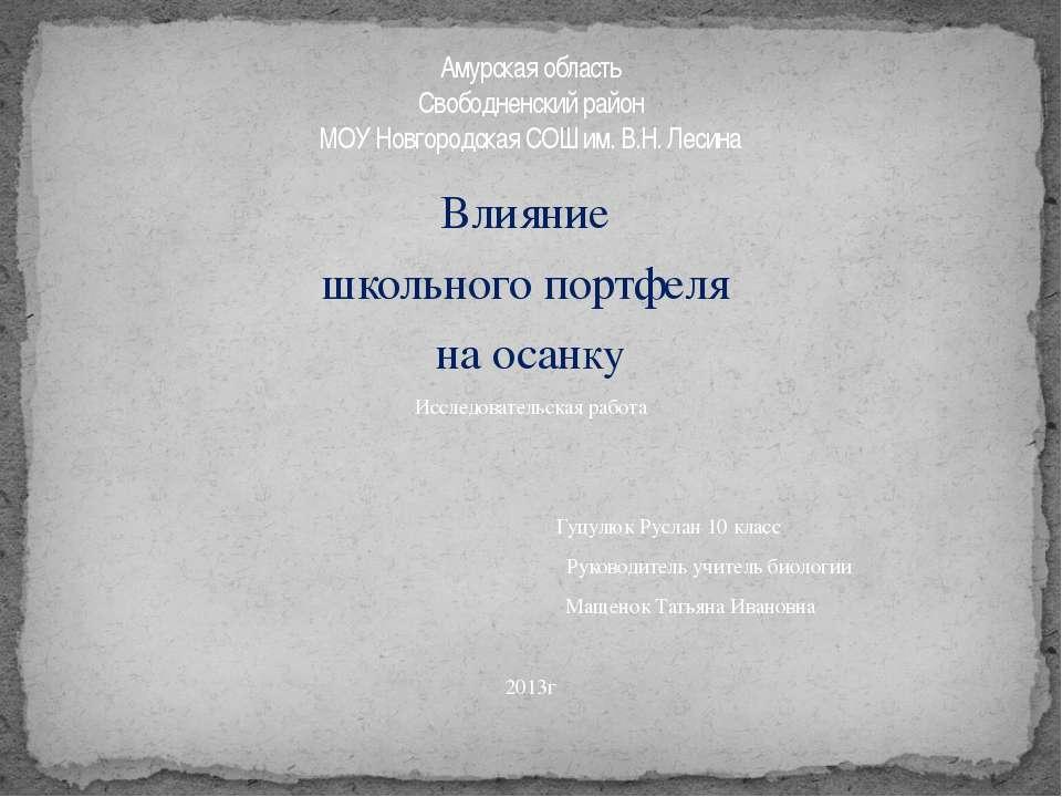 Влияние школьного портфеля на осанку Исследовательская работа Гуцулюк Руслан ...