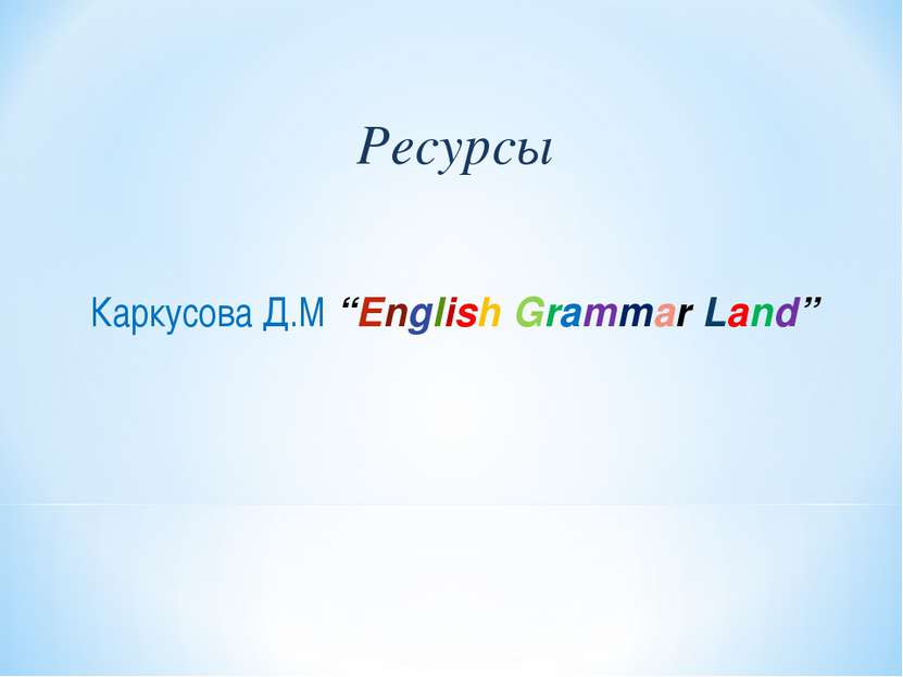 "Ресурсы Каркусова Д.М ""English Grammar Land"""