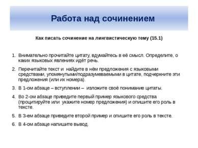 Работа над сочинением Как писать сочинение на лингвистическую тему (15.1) Вни...