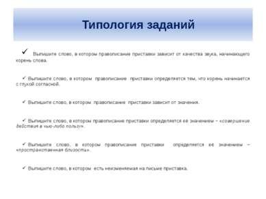 Типология заданий Выпишите слово, в котором правописание приставки зависит от...