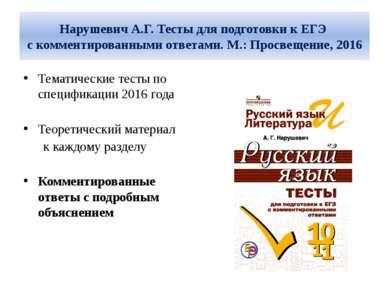 Нарушевич А.Г. Тесты для подготовки к ЕГЭ с комментированными ответами. М.: П...