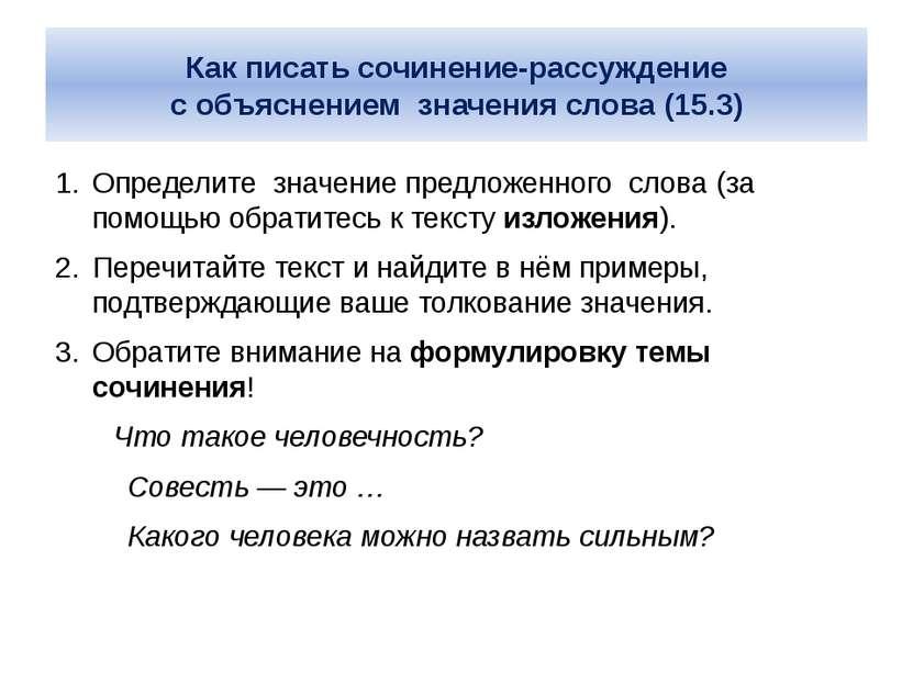 Как писать сочинение-рассуждение с объяснением значения слова (15.3) Определи...
