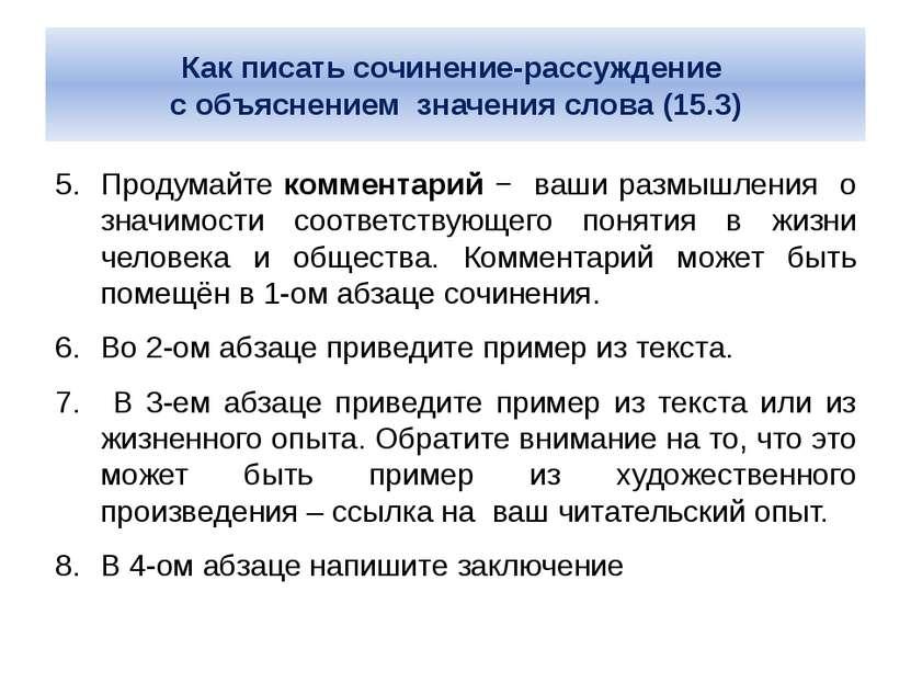 опись подписывают как писать коментрарий по русскому также: Как поэтапно