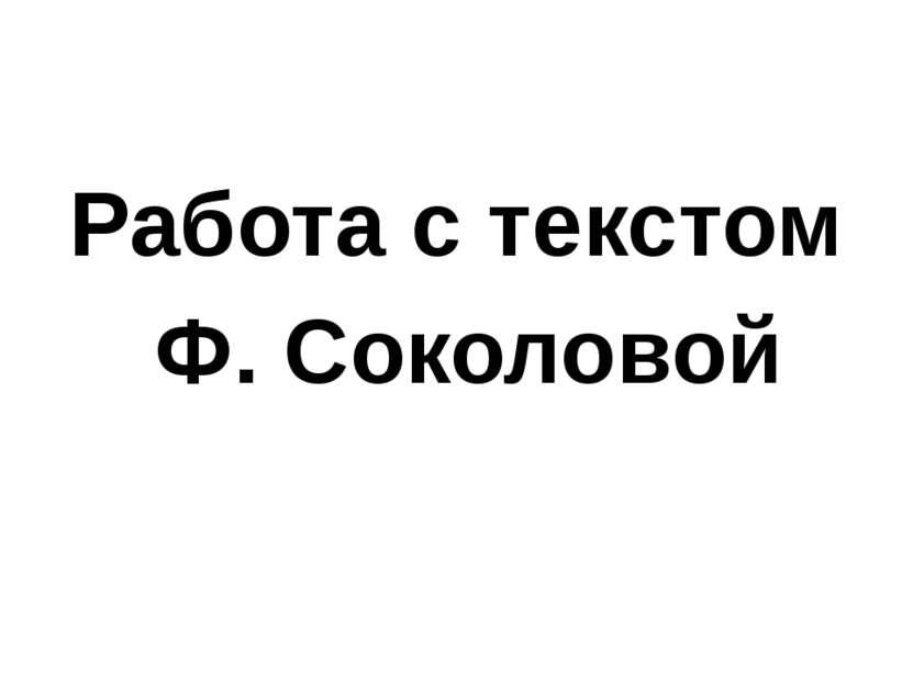 Работа с текстом Ф. Соколовой