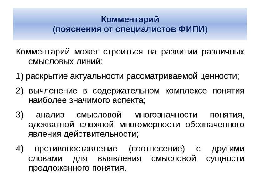 Комментарий (пояснения от специалистов ФИПИ) Комментарий может строиться на р...