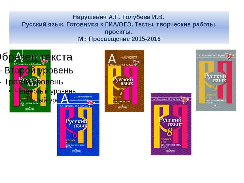 Нарушевич А.Г., Голубева И.В. Русский язык. Готовимся к ГИА/ОГЭ. Тесты, творч...