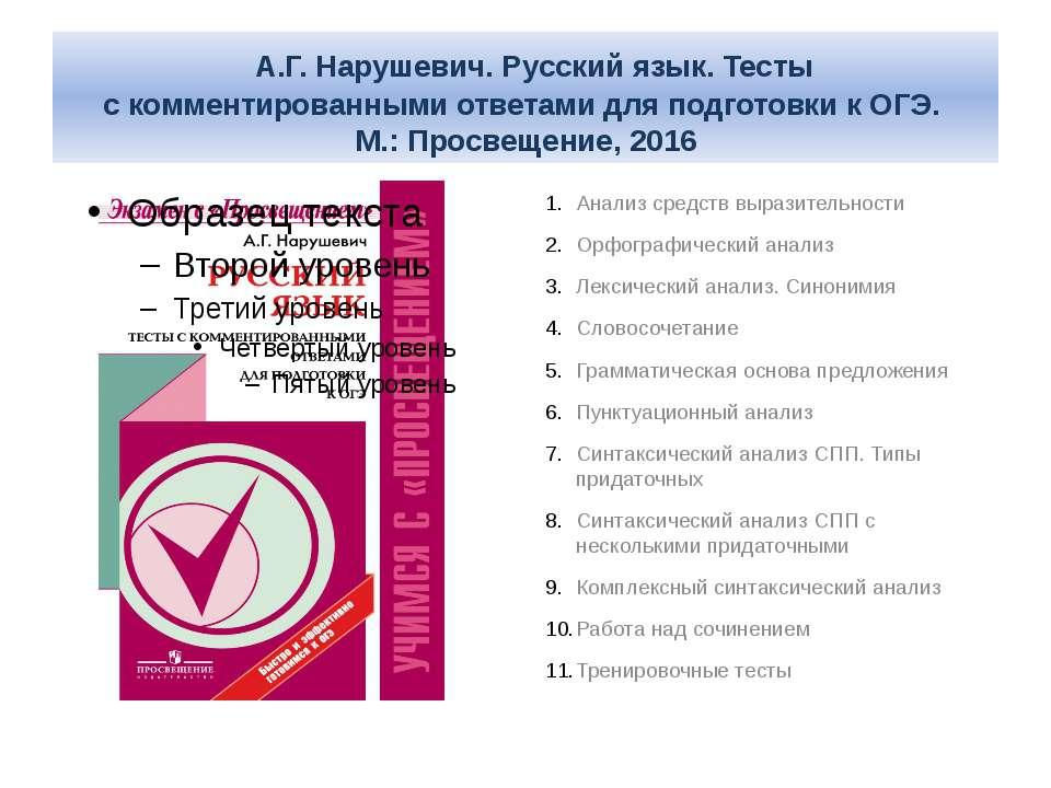 А.Г. Нарушевич. Русский язык. Тесты с комментированными ответами для подготов...