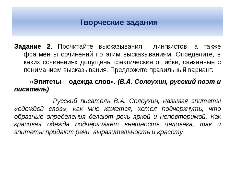 Творческие задания Задание 2. Прочитайте высказывания лингвистов, а также фра...