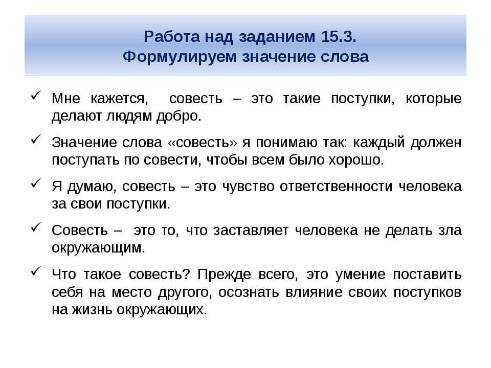 Работа над заданием 15.3. Формулируем значение слова Мне кажется, совесть – э...