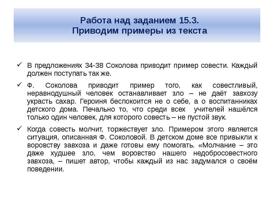 Работа над заданием 15.3. Приводим примеры из текста В предложениях 34-38 Сок...