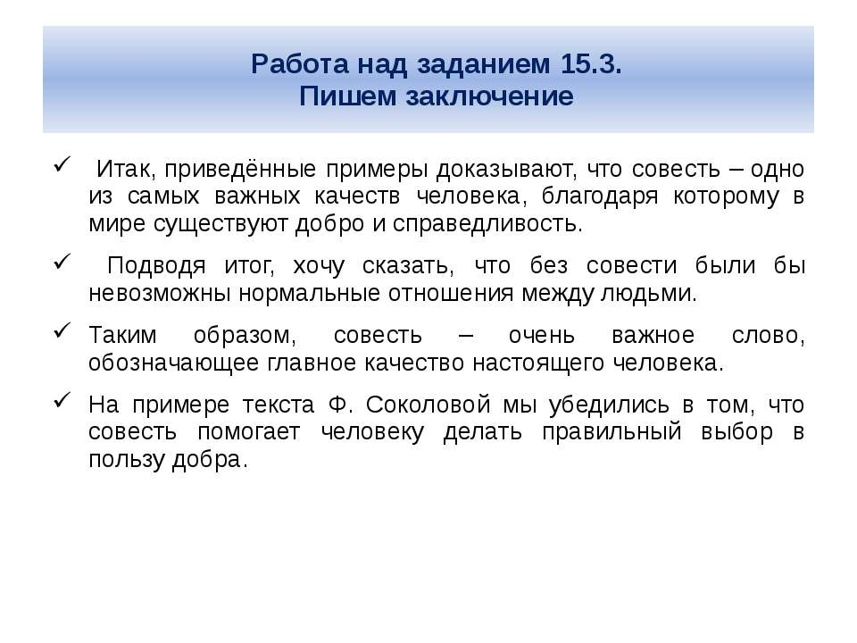 Работа над заданием 15.3. Пишем заключение Итак, приведённые примеры доказыва...