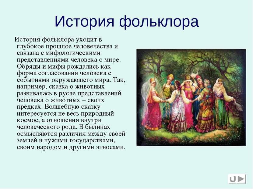 История фольклора История фольклора уходит в глубокое прошлое человечества и ...