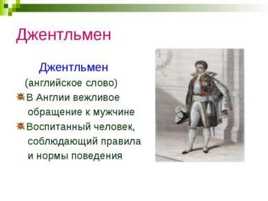 Афоризмы на тему «Коллективизм» Личность, сливаясь с коллективом, не теряет с...
