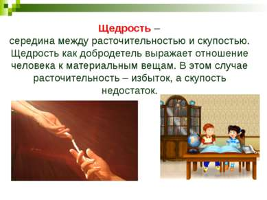 Моральный выбор – это выбор между различными способами поведения, между норма...