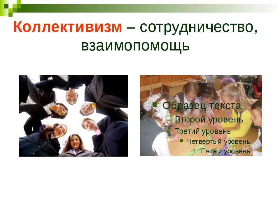ГОСУДАРСТВЕННЫЙ ГИМН РОССИЙСКОЙ ФЕДЕРАЦИИ  Россия - священная наша держава, ...