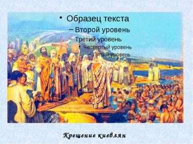 Крещение киевлян
