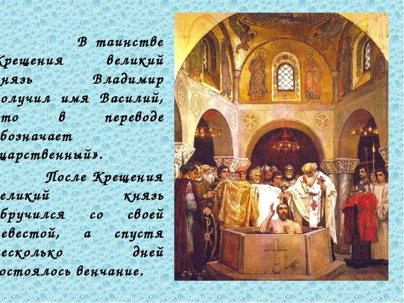 В таинстве Крещения великий князь Владимир получил имя Василий, что в перевод...
