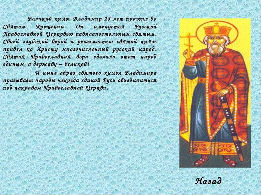 Великий князь Владимир 28 лет прожил во Святом Крещении. Он именуется Русской...
