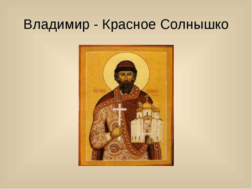 Владимир - Красное Солнышко