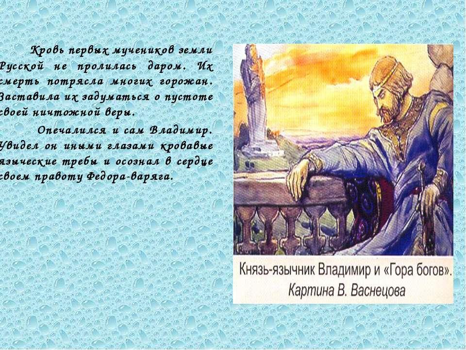 Кровь первых мучеников земли Русской не пролилась даром. Их смерть потрясла м...