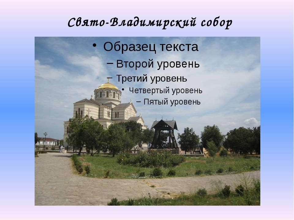Свято-Владимирский собор