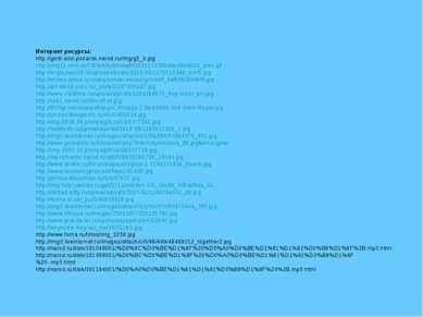 Интернет ресурсы: http://gerb-and-podarok.narod.ru/img/g2_b.jpg http://img11....