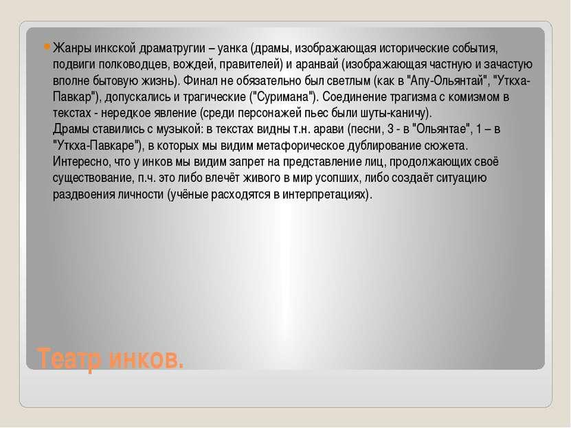 Театр инков. Жанры инкской драматругии – уанка (драмы, изображающая историчес...