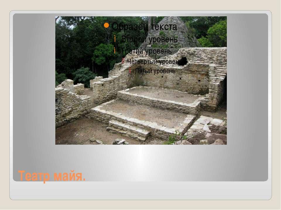 Театр майя.