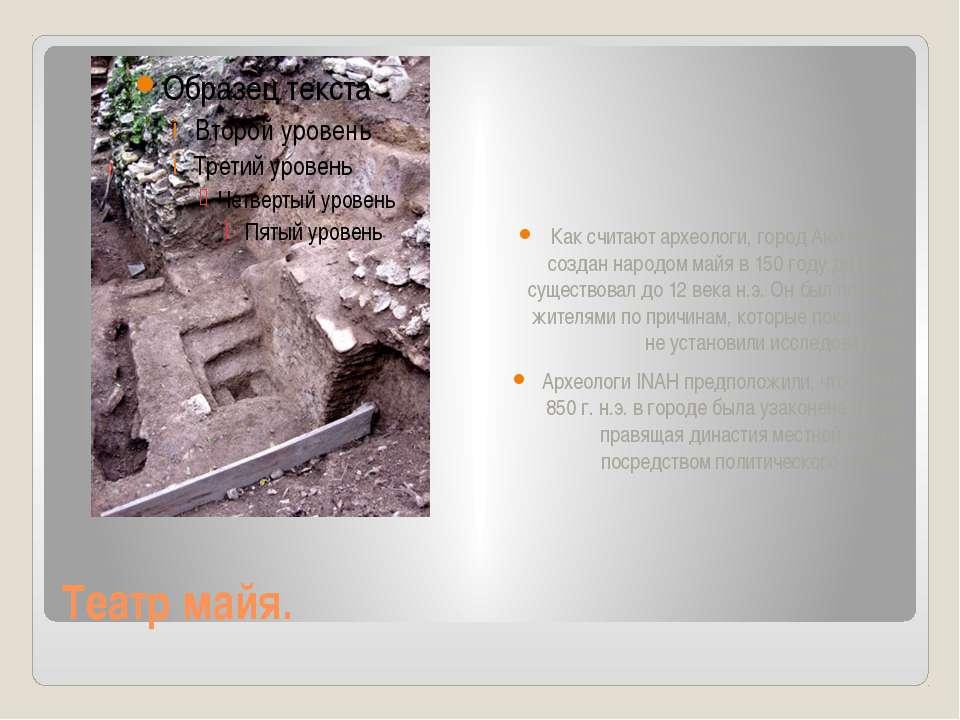 Театр майя. Как считают археологи, город Аютла был создан народом майя в 150 ...