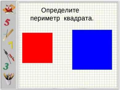 Определите периметр квадрата.