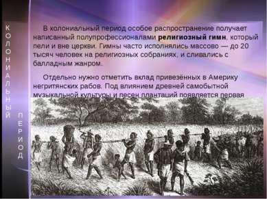 В колониальный период особое распространение получает написанный полупрофесси...