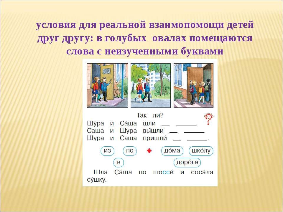 условия для реальной взаимопомощи детей друг другу: в голубых овалах помещают...