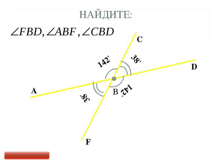 НАЙДИТЕ: A B C D 1420 F 1420 380 380