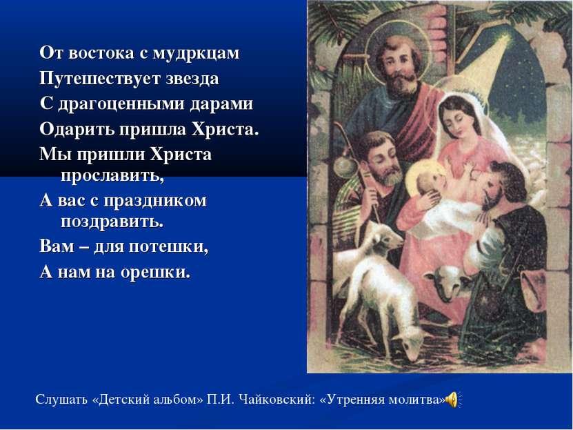 От востока с мудркцам Путешествует звезда С драгоценными дарами Одарить пришл...