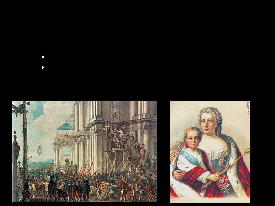 «Эпохой дворцовых переворотов» в истории России называется период, продолжающ...